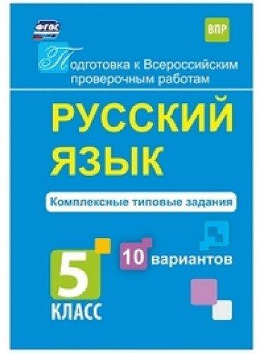 Как сделать по русскому языку 5 класс 1 часть