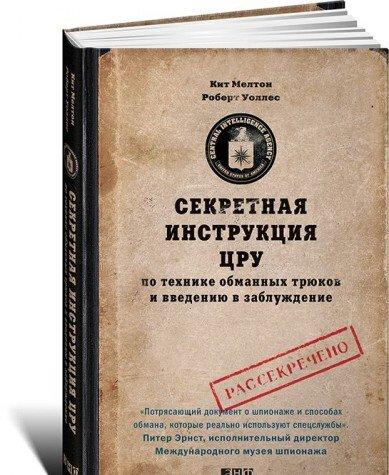 Секретная инструкция ЦРУ по технике обманных трюков и введению в заблуждение. 7-е изд