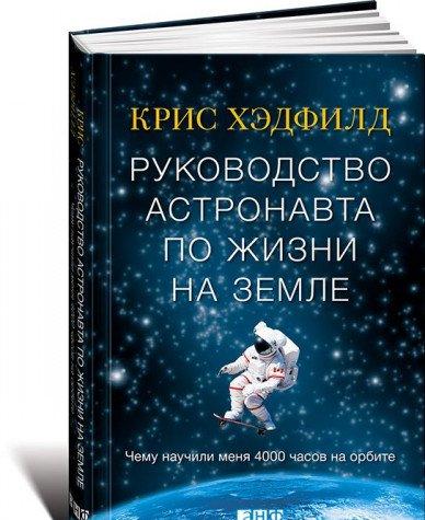 Руководство астронавта по жизни на Земле. Чему научили меня 4000 часов на орбите. 4-е изд