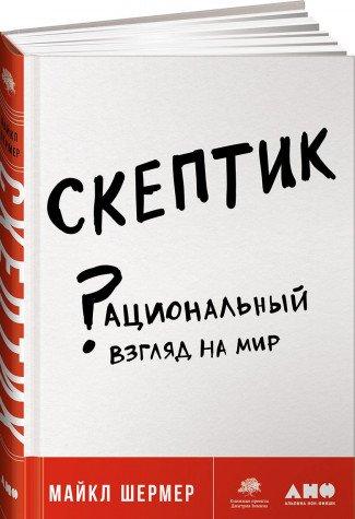 Скептик: Рациональный взгляд на мир. 2-е изд