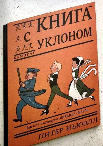 Книга с уклоном