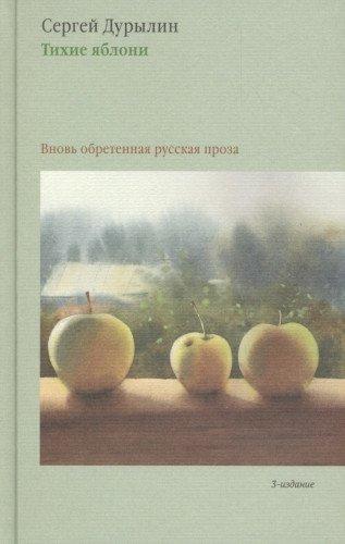 Тихие яблони: Забытая русская проза. 3-е изд.