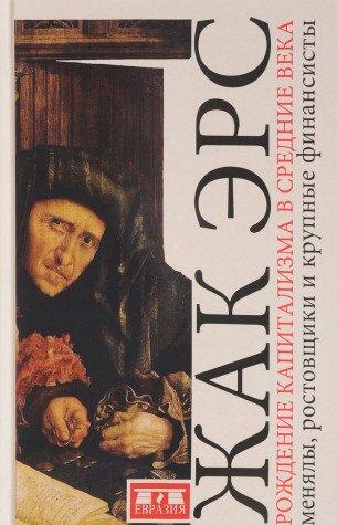 Рождение капитализма в Средние века:менялы,ростовщики и крупные финансисты