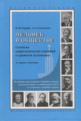 Человек в обществе. 8-е изд. стереотипн.