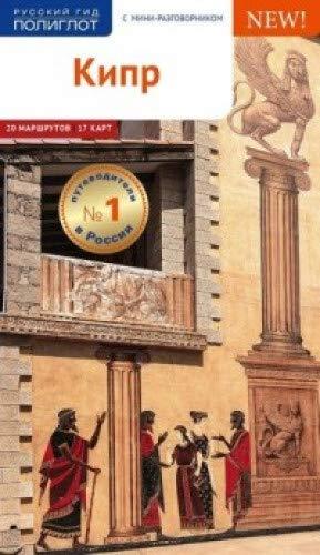 Кипр.Путеводитель с мини-разговорником (карта в кармашке) (12+)