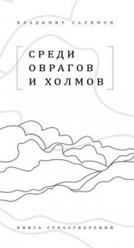 Среди оврагов и холмов: Книга стихотворений
