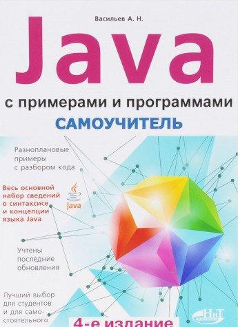 Самоучитель Java с примерами и программами 4изд