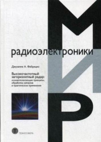Высокочастотный загоризонтный радар: основополагающие принципы,обработка сигналов и практическое п