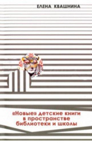 Новые детские книги в пространстве библиот.и шк