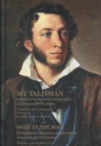 Мой талисман. Избранная лирика и биография Пушкина