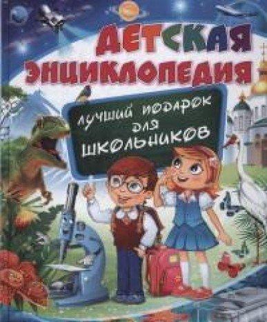 Детская энциклопедия.Лучший подарок для школьников