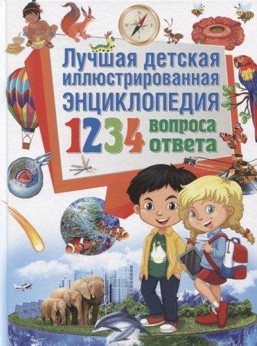 Лучшая детская иллюстр энц-ия. 1234 вопр–1234 отв