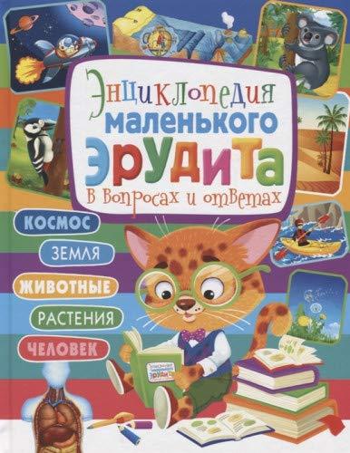 Энциклопедия маленького эрудита в вопросах и отв