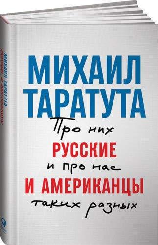 Русские и американцы : Про них и про нас, таких разных
