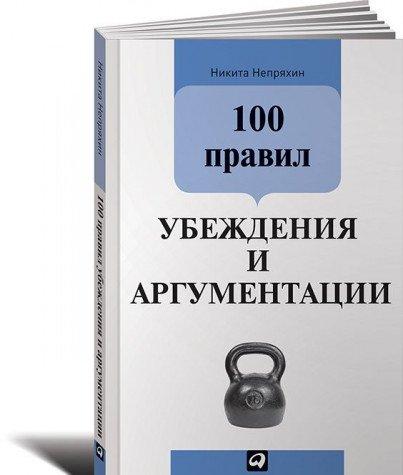 100 правил убеждения и аргументации. 2-е изд