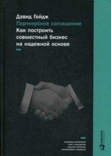Партнерское соглашение: Как построить совместный бизнес на надежной основе. 4-е изд
