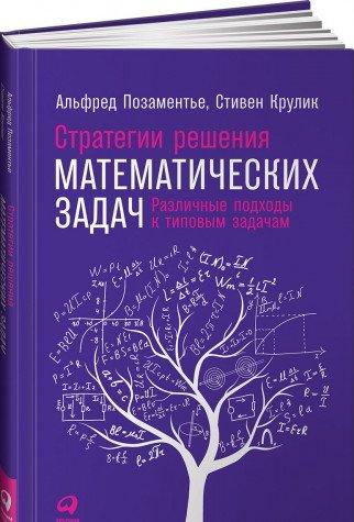 Стратегии решения математических задач:Различные подходы к типовым задачам