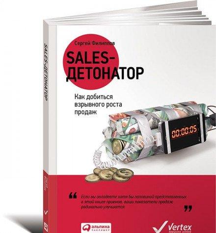 Sales-детонатор.Как добиться взрывного роста продаж