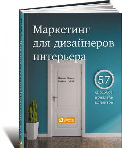 Маркетинг для дизайнеров интерьера.57 способов привлечь клиентов