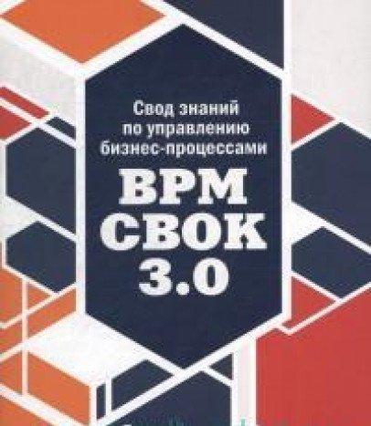 Свод знаний по управлению бизнес-процессами: BPM CBOK 3.0. 2-е изд
