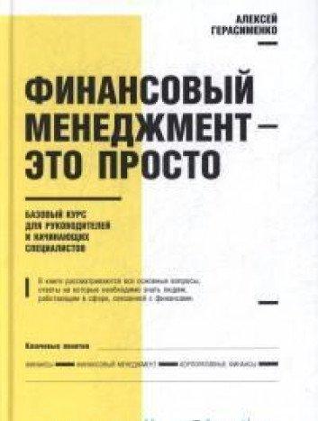 Финансовый менеджмент - это просто: Базовый курс для руководителей и начинающих специалистов. 5-е изд