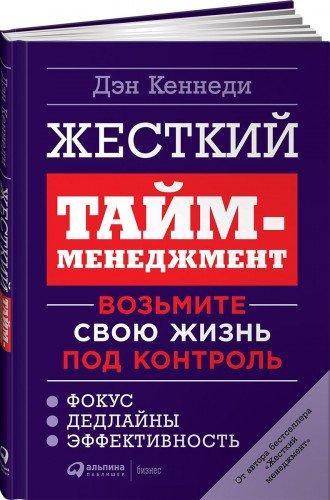 Жесткий тайм-менеджмент: Возьмите свою жизнь под контроль. 6-е изд