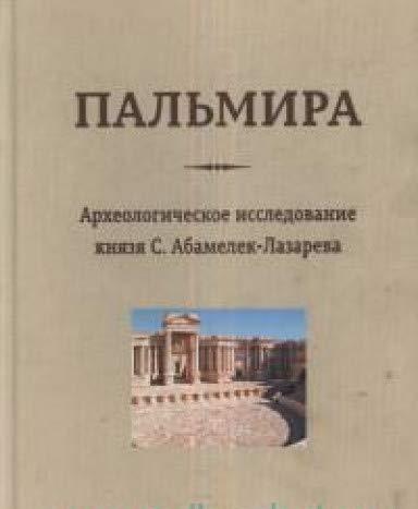 Пальмира.Археологическое исследование князя С.Абамелек-Лазарева