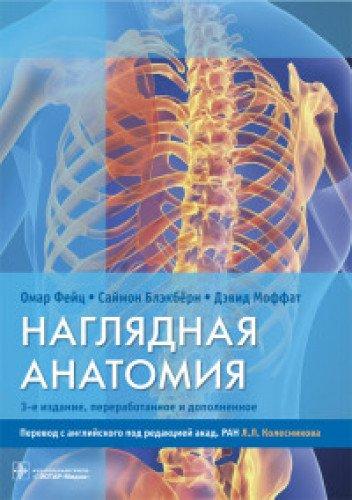 Наглядная анатомия.3-е издание перераб. и доп.