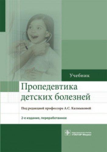 Пропедевтика детских болезней.2-е издание,перераб.