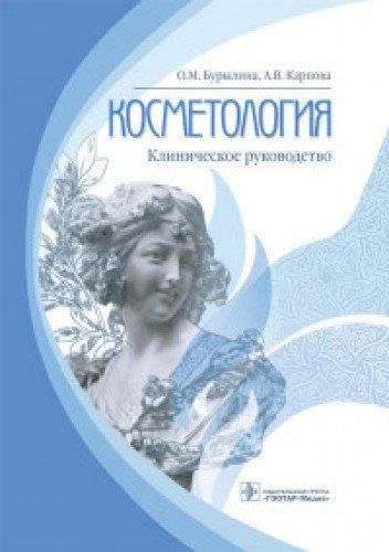 Косметология:клиническое руководство