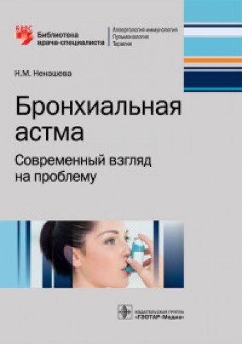 Бронхиальная астма.Современный взгляд на проблему