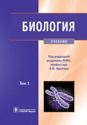 Биология:учебник. в 2тт 1-ый Том