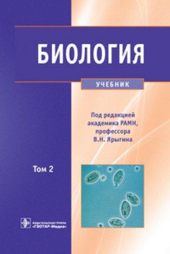 Биология:учебник. в 2тт т2