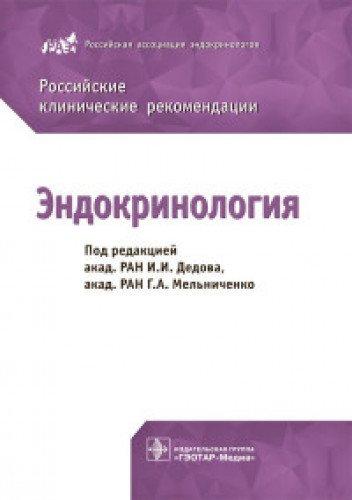 Российские клинические рекомендации.Эндокринология