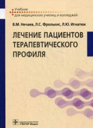 Лечение пациентов терапевтического профиля Учебник