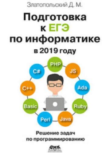 Подготовка к ЕГЭ по информатике в 2019г