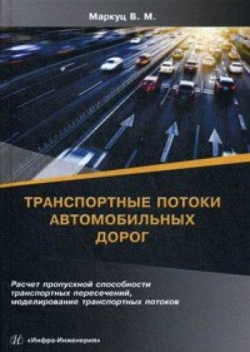 Транспортные потоки автомобильных дорог. Расчет пропускной способности транспортных пересечений, моделирование транспортных потоков: Учебное пособие