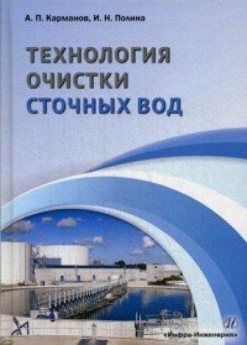 Технология очистки сточных вод: Учебное пособие. 2-е изд., испр.и доп