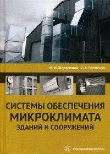 Системы обеспечения микроклимата зданий и сооружений: Учебное пособие. 2-е изд., испр.и доп