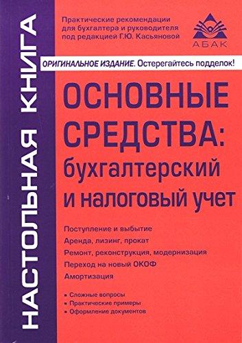 Основные средства: бух. и нал. учёт (изд. 14)