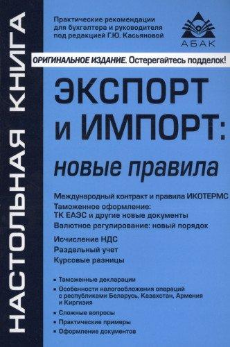 Экспорт и импорт (изд. 8)