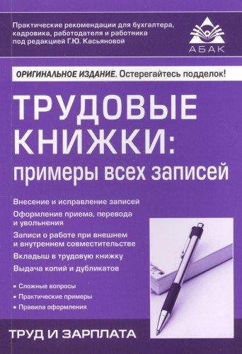 Трудовые книжки: примеры всех записей (изд. 15)