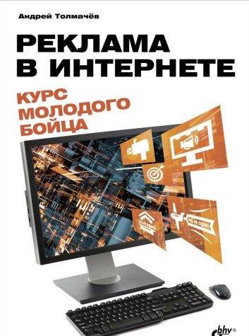 Реклама в Интернете. Курс молодого бойца
