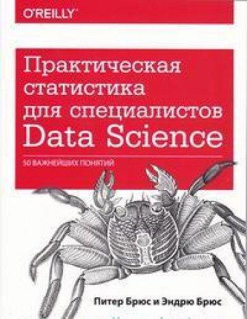 Практическая статистика для спец. Data Science