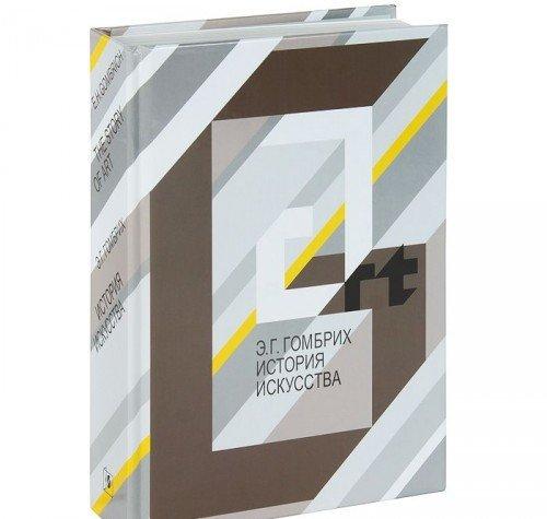 История искусства (4-е издание)