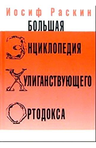 Большая энциклопедия хулиганствующего ортодокса