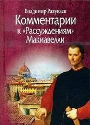 Комментарии к Рассуждениям Макиавелли