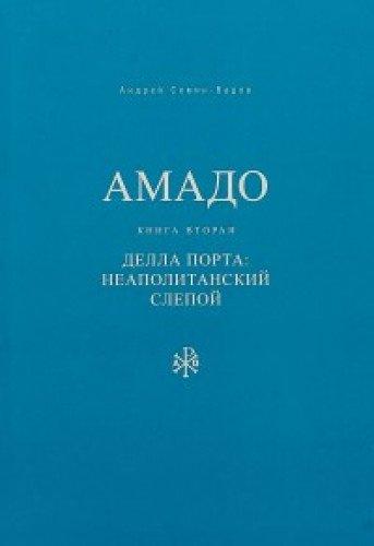 Амадо. Книга 2: Делла Порта. Неаполитанский слепой