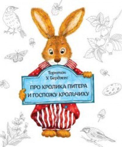 Книга про кролика Питера и госпожу крольчиху