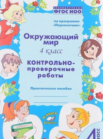 русский язык проверочные работы канакина
